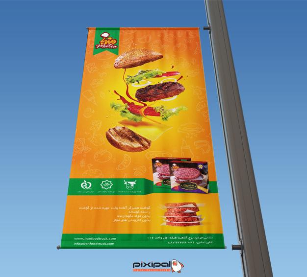 طرح لایه باز بنر همبرگر